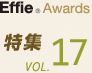 Effie Awards 特集(16)